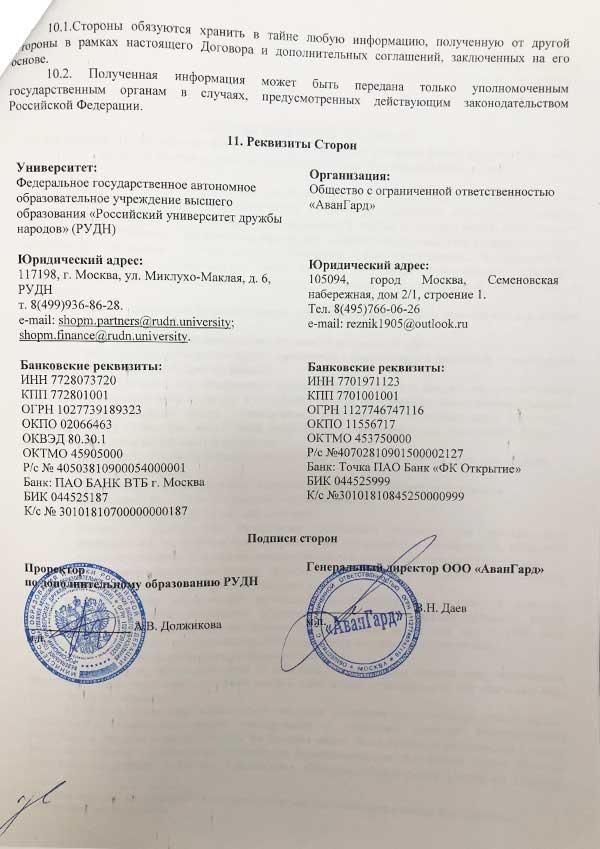 Официальный договор с РУДН