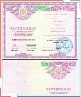 Тестирование по русскому языку для иностранных граждан