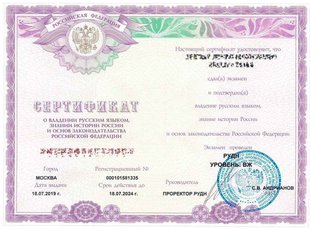 Сертификат о знании русского языка для ВНЖ