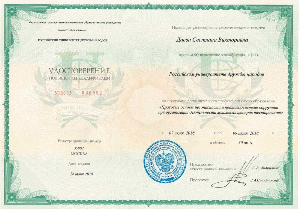 сколько стоит юридическая консультация в москве