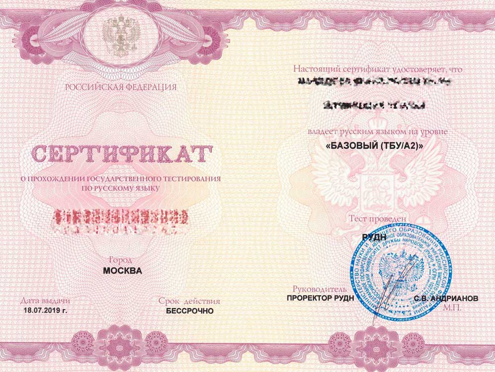 Сертификат о знании русского языка для Гражданства РФ