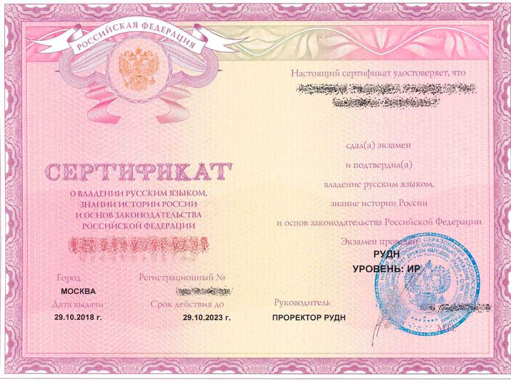 Сертификат о знании русского языка для патента