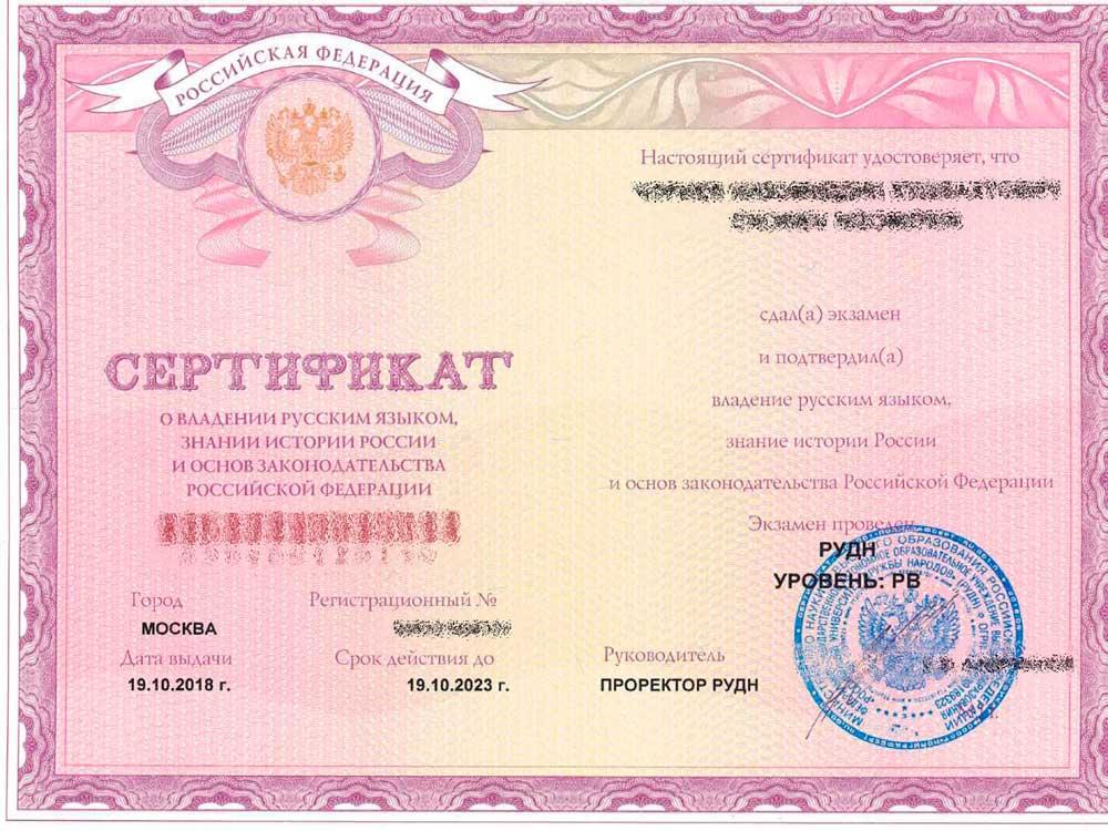 Сертификат о знании русского языка для РВП